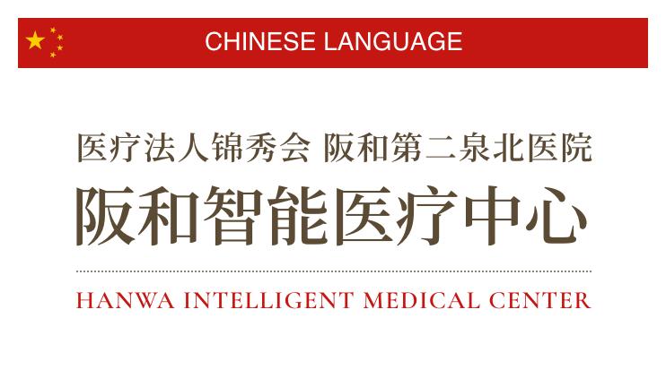 医疗法人锦秀会 阪和第二泉北医院 阪和智能医疗中心